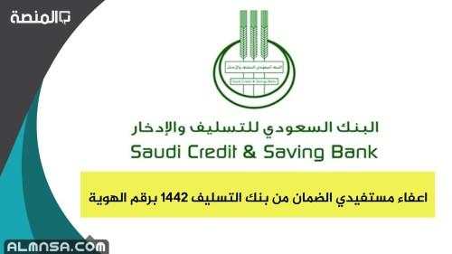 اعفاء مستفيدي الضمان من بنك التسليف 1442 برقم الهوية