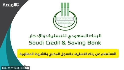 الاستعلام عن بنك التسليف بالسجل المدني والشروط المطلوبة