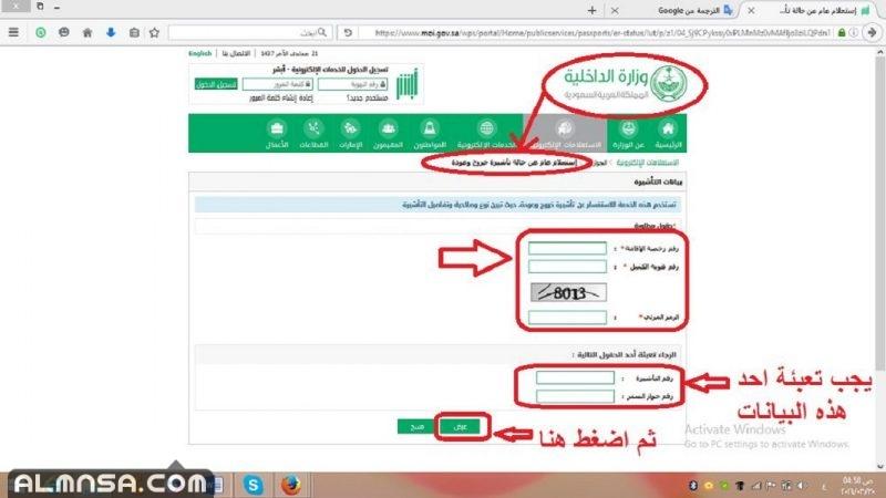 الاستعلام عن تأشيرة خروج وعودة برقم الإقامة من الجوازات السعودية