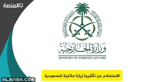 الاستعلام عن تأشيرة زيارة عائلية للسعودية 2021