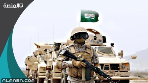 الرتب العسكرية السعودية 2021