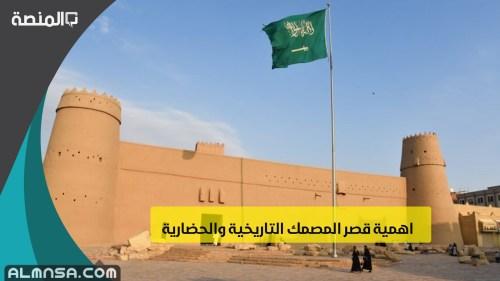 اهمية قصر المصمك التاريخية والحضارية