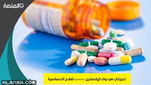 تجربتي مع دواء ازيلاستين لعلاج الحساسية