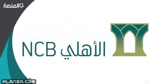 تحديث العنوان الوطني بنك الأهلي 1442