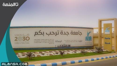 تخصصات جامعة جدة 1442