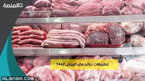 تطبيقات ذبائح في الرياض 1442