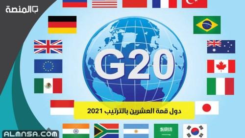 دول قمة العشرين بالترتيب 2021