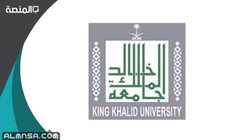 رابط التسجيل في جامعة الملك خالد المباشر