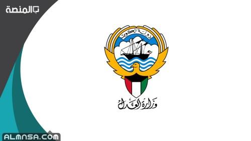 رابط حجز موعد وزارة العدل الكويت