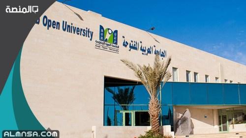 رسوم الجامعة العربية المفتوحة البحرين 2021