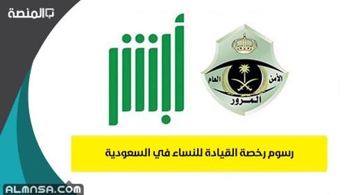 رسوم رخصة القيادة للنساء في السعودية 1442