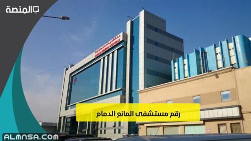 دوام مستشفى المانع في رمضان