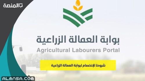 شروط الإنضمام لبوابة العمالة الزراعية