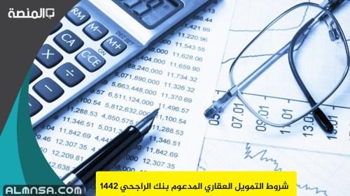 شروط التمويل العقاري بنك الراجحي 1442
