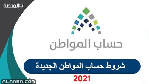 ما هي شروط حساب المواطن الجديدة 2021