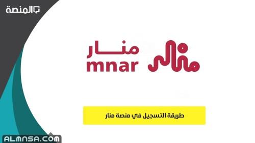 التسجيل في منصة منار mnar.sa للحصول على أفضل التدريبات