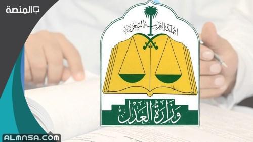 خطوات تسجيل وكالة الكترونية وزارة العدل