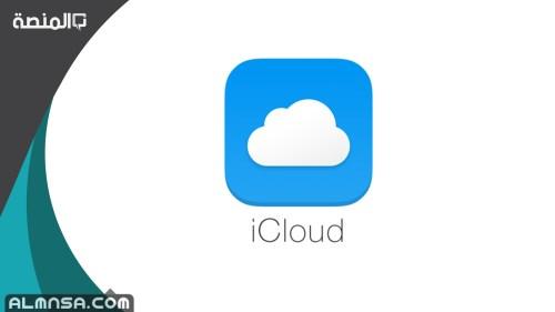 حذف حساب آي كلاود iCloud نهائياً