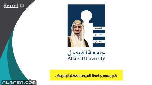 كم رسوم جامعة الفيصل الاهلية بالرياض