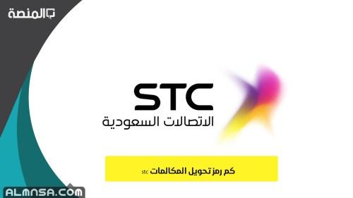 كم رمز تحويل المكالمات stc