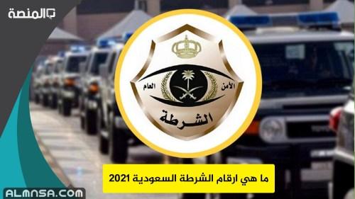 ما هي ارقام الشرطة السعودية 2021