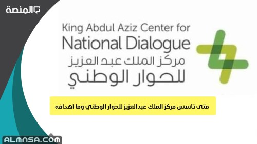 متى تأسس مركز الملك عبدالعزيز للحوار الوطني