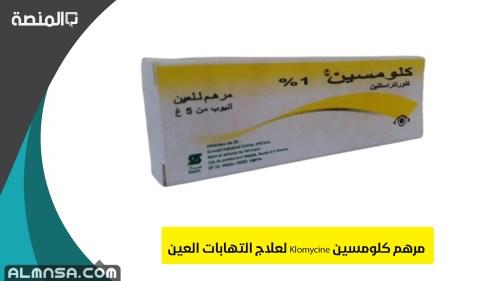 دواعي استعمال مرهم كلومسين لعلاج التهابات العين