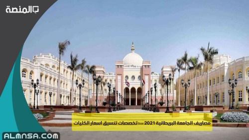 تخصصات الجامعة البريطانية فى مصر bue 2021