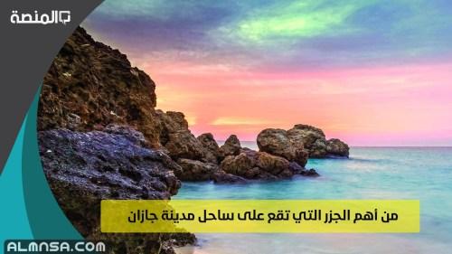 من أهم الجزر التي تقع على ساحل مدينة جازان