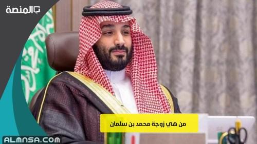 من هي زوجة محمد بن سلمان