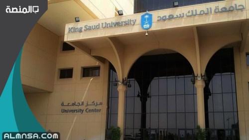 موعد التسجيل في دبلوم جامعة الملك سعود