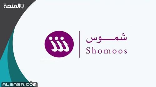 نظام شموس الامني تسجيل دخول shomoos login