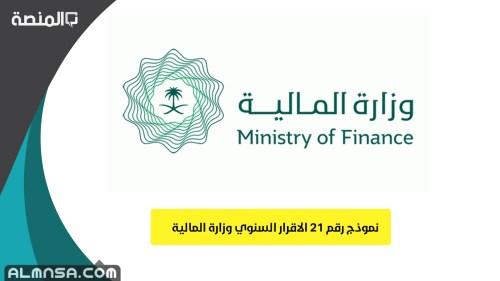 نموذج رقم 21 الاقرار السنوي وزارة المالية