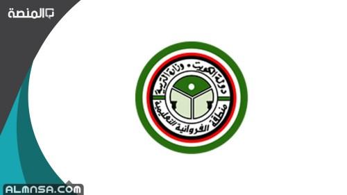 حجز موعد المنطقة التعليمية الفروانية 2021