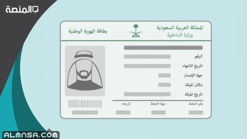رابط معرفة رقم الهوية الوطنية بالاسم