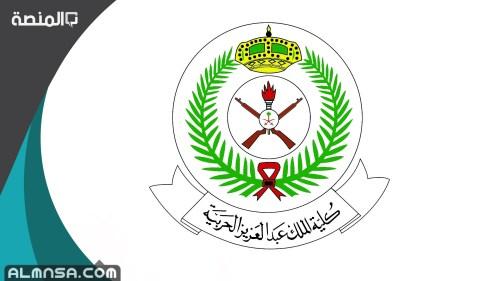 شروط القبول في الكلية الحربية السعودية 1442