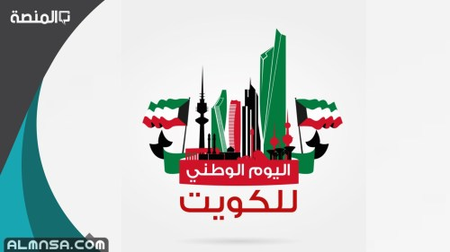 شعر عن العيد الوطني الكويتي