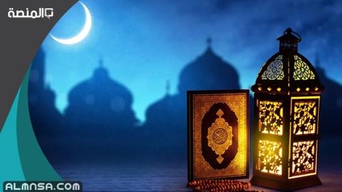 موعد شهر رمضان 2021