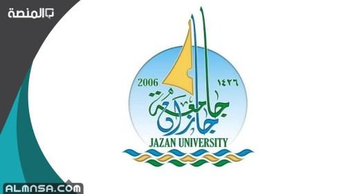 نسب القبول في جامعة جازان 1442