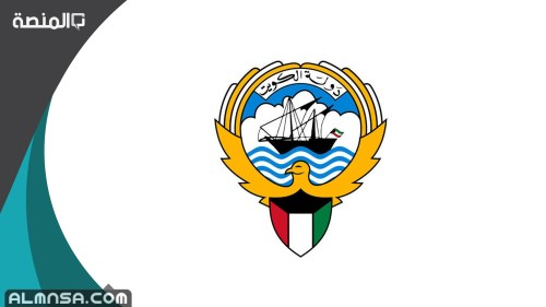 دور الدستور الكويتي في توفير الخدمات للمواطن