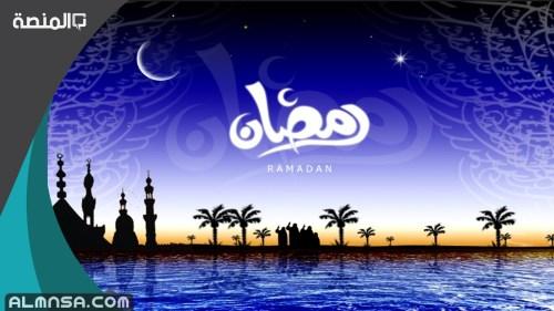 اجمل ما قيل عن شهر رمضان المبارك