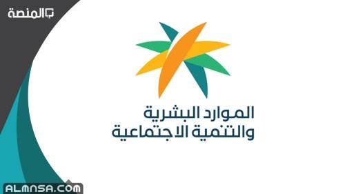 الموارد البشرية استعلام عن بيانات موظف سعودي