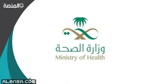 رابط النفاذ الوطني الموحد وزارة الصحة