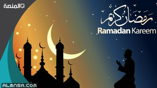 امساكية رمضان 2021 السيد فضل الله