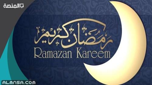 هل الفكس يفطر في رمضان