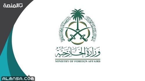 حجز موعد في وزارة الخارجية السعودية