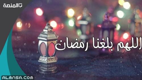 دعاء اللهم بلغنا رمضان وانت راض عنا