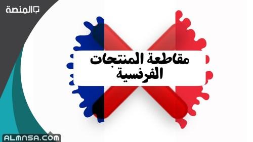 سبب مقاطعة المنتجات الفرنسية في السعودية