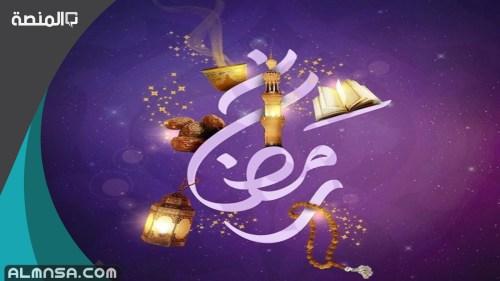 صور امساكية شهر رمضان 2021 لبنان