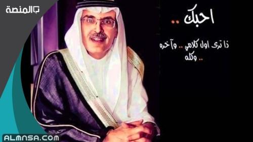 كم عمر بدر بن عبدالمحسن
